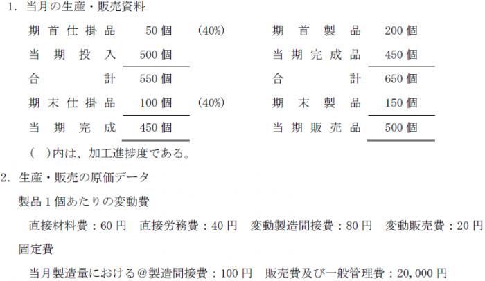 直接原価計算問題6